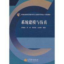 系统建模与仿真/罗国勋 , 罗昕 , 蒋天颖 , 等/全新正版 价格:34.56