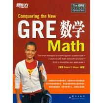 新东方•GRE数学/莫耶 (Robert .E.Moyer) , 秦文献 (译者), 蔡 价格:43.20