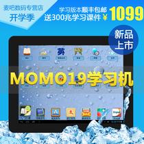 Ployer/普耐尔 MOM19四核 16GB WIFI IPS屏学习平板电脑 学生平板 价格:999.00