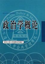 正版2手 政治学概论 楚树龙,唐虹  清华大学出版社 价格:13.00