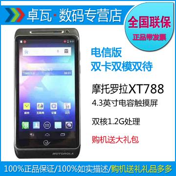 包邮送豪礼【买一送七】Motorola/摩托罗拉 XT788 双模电信手机 价格:843.00