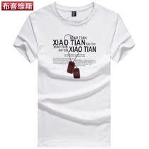 2件包邮布客维斯t恤男短袖男装男T恤男士短袖t恤男 夏装男款t恤 价格:19.90