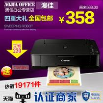 佳能MP236一体机 彩色家用复印扫描打印机 全国包邮限3天 价格:428.00