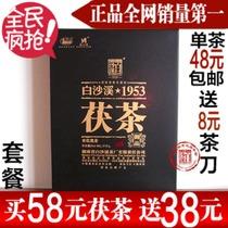 湖南黑茶/安化黑茶/特价/白沙溪1953御品茯茶/金花茯砖/单茶包邮 价格:48.36