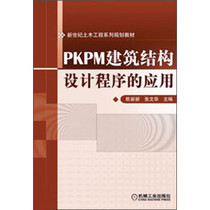 【正版包邮】新世纪土木工程系列规划教材:PKPM建筑结构设计程? 价格:28.50