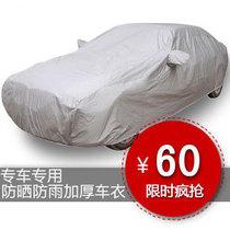 三菱 菱悦V3 菱帅 三菱系列加厚棉绒防冻车衣 价格:60.00