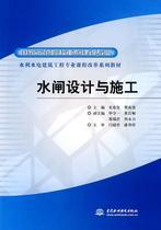 水闸设计与施工(国家示范院校重点建设专业水利水电建筑工程专业 价格:12.60