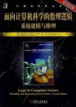 面向计算机科学的数理逻辑系统建模与推理(原书第2版) 全新正版 价格:31.20