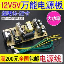 10个包邮 送线 内置电源板12V5V双路输出液晶显示器14-22寸改装G7 价格:17.00