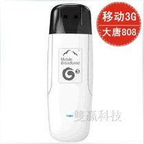 大唐DT808U 移动3g上网卡设备 移动3g无线上网卡 卡托  单模 价格:49.99