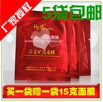厂家授权五大连池仙池冷泉矿泥面膜敏感平皱补水净白平衡红血丝 价格:15.00
