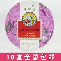 10盒包邮 京都念慈庵枇杷润喉糖乌梅味 川贝枇杷60(100)g 24粒 价格:13.50