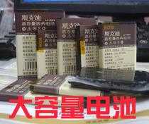 包邮SKD LG LGIP-410A KE770 KF510 KG77 KP320 大容量手机电池 价格:18.00