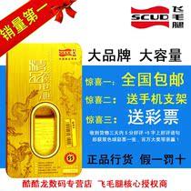 飞毛腿包邮 华为 U7510 C5730 T550 T552 手机电池 大容量电板 价格:28.00