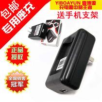 YIBOYUAN座充 三星 M608 G618 C3050 J608 J618 S8300 j708充电器 价格:16.00