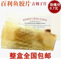 烘焙原料意大利百利凝胶片吉利丁片鱼胶片凝胶片慕斯蛋糕果冻1片 价格:0.70