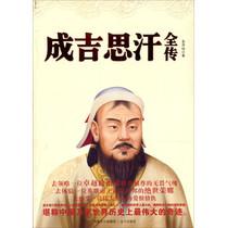 正版包邮家/成吉思汗全传/金泽灿著/全新1 价格:15.40