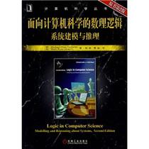 正版包邮家/面向计算机科学的数理逻辑系统建模与推理(原全新2 价格:29.80
