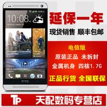 【独家升级4.2.2精简版】 HTC One电信版HTC new HTC One 802d M7 价格:3448.00