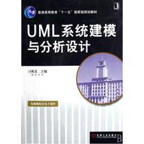 UML系统建模与分析设计普通高等教育十一五国家级规划教材 刁 价格:25.61