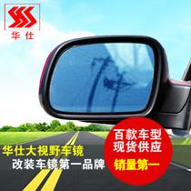 华仕大视野蓝镜 哈飞赛马汽车后视镜 防眩目反光镜电加热倒车镜 价格:25.00
