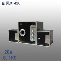 创舰现代手机电脑超重低音炮电脑音响2.1多媒体木质音箱经典C-420 价格:149.00