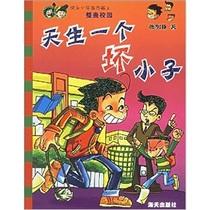快乐少年第4辑之整蛊校园:天生一个坏小子 /张剑臣/ 海天出版社 价格:9.60