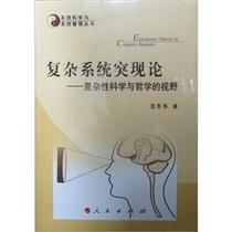 【正版哲学】复杂系统突现论:复杂性科学与哲学的视野 /范冬萍 价格:28.40