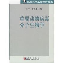 【正版科学】重要动物病毒分子生物学 /韦平,秦爱建编/ 科学出 价格:79.60