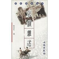 【正版文化】京韵杂述 /崔金生/ 文物出版社 价格:10.30