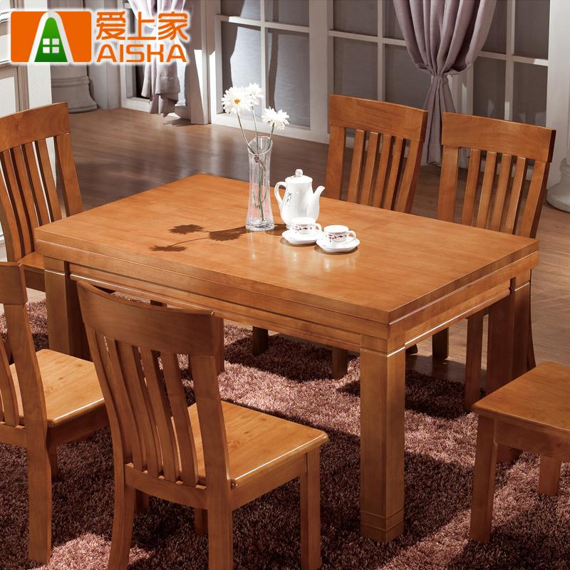 爱上家 全实木餐桌 橡胶木餐桌 长方形吃饭方桌子 价格:3010.00