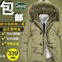 专柜正品afs jeep特价新品男士羽绒服中长款大毛领男装加厚款清仓 价格:339.00