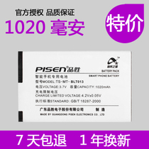 品胜blt013电池 OPPO u525电池 u529 电池a209电池 全国联保 正品 价格:34.00