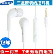 三星原装耳机 N7100 线控 i9220 i9300 S4 小米 华为 HTC通用耳机 价格:28.00