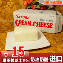 烘焙原料 塔图拉奶油奶酪 芝士Cream Cheese忌廉 乳脂干酪250g 价格:15.00