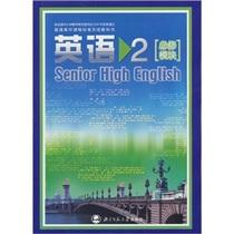 北师大版英语必修模块2二高中课本教材教科书北京师范大学版高一1 价格:8.80