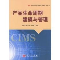 产品生命周期建模与管理——863现代集成制造系统技术丛书 价格:36.00