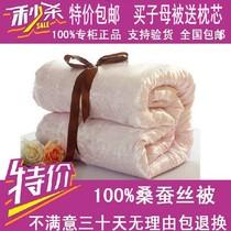 新富安娜蚕丝被100桑蚕丝被子母被空调被春秋被冬被芯正品 包邮 价格:140.00
