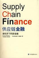 供应链金融:新经济下的新金融 深圳发展银行中欧国际工商学院 价格:38.00