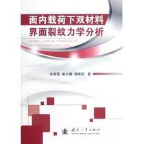 面内载荷下双材料界面裂纹力学分析 书籍正 价格:31.10