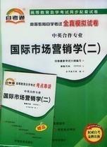 正版 00952 0952 国际市场营销学(二) 自考通试卷+考点串讲 价格:7.00