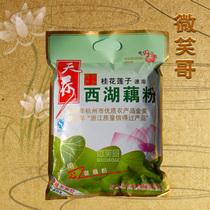 杭州特产 天荷 桂花莲子西湖藕粉 藕莼 莲藕粉纯 袋装560g加送35g 价格:15.00