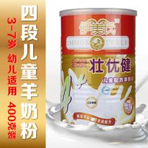 【天猫年货】美可高特 伊美氏壮优健儿童配方羊奶粉400g 包邮 价格:118.00