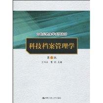 正版新书满29包邮/ 21世纪档案学系列教材-科技档案管理学(第3版 价格:26.40