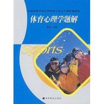 正版新书满29包邮/ 体育心理学题解 /季浏/高等教育出版社 价格:17.20