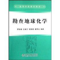 正版新书满29包邮/ 勘查地球化学 /罗先熔/冶金工业 价格:26.50