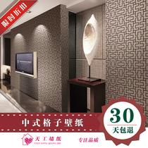 壁纸 复古精致刻花中式玄关格子墙纸 客厅卧室电视背景墙 热卖 价格:35.88