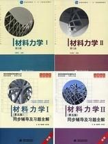 正版 材料力学(1)(2)教材+同步辅导及习题全解JZ第五版刘鸿文 价格:130.00
