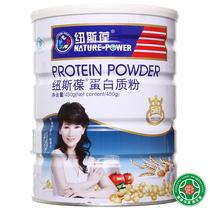 纽斯葆牌蛋白质粉 450g  蛋白粉 保真正品 价格:98.00
