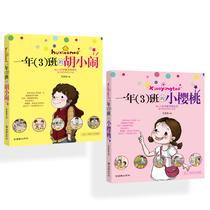 一年3班的胡小闹、小樱桃(两册) 儿童文学 校园励志小说 乐多多 价格:26.22